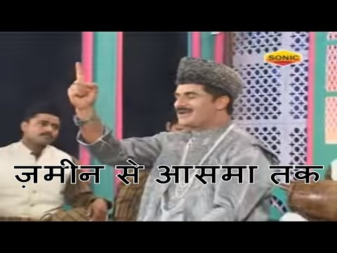 Zamin Se Assman Tak || Yusuf Malik Qawwali || Indian Muslim Song || Sonic Enterprise