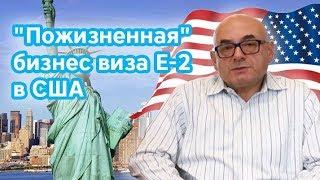 Пожизненная Е2 виза в США для бизнесменов. Сколько инвестировать и как получить визу инвестора?