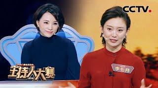 [2019主持人大赛]李七月唤醒遗忘 诗酒趁年华| CCTV