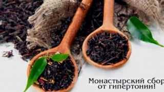 Монастырский чай купить в Екатеринбурге