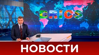 Выпуск новостей в 18:00 от 09.09.2021