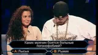 Потап и Настя - Кто хочет стать миллионером -3