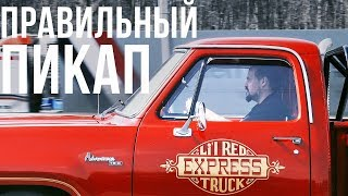 Мечта поэта - Dodge Li'l Red Express #ЧУДОТЕХНИКИ №40