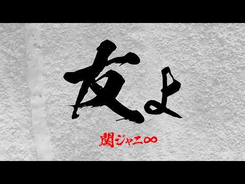 関ジャニ∞ - 友よ (Cover By 藤末樹/歌:HARAKEN)【フル/字幕/歌詞付】