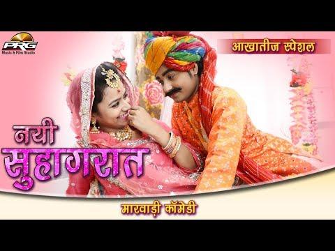 नई सुहागरात || शादी स्पेशल कॉमेडी || NEW Twinkle Vaishnav-Sonal Raika Comedy || Aakhateej Special