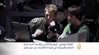 """""""الطائر الوطني"""" وثائقي يفتح ملف الطائرات دون طيار"""