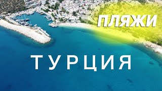 Турция 2021. Путешествие на машине. Шикарный пляж КАПУТАШ. Калкан. КАШ