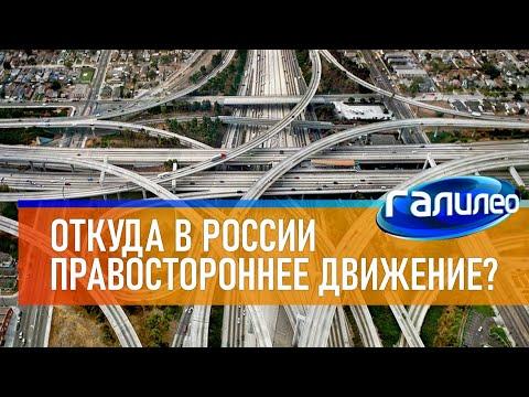 Галилео | Правостороннее движение 🚙 [Right-hand Traffic]