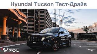 Hyundai Tucson 2021. Неужели это революция? Тест-Драйв.