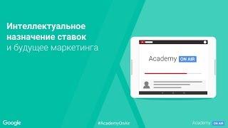 Академия рекламы: Интеллектуальное назначение ставок (03.08.18)