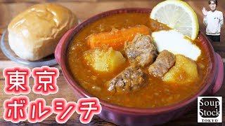 スープストックトーキョー風 東京ボルシチの作り方【kattyanneru】