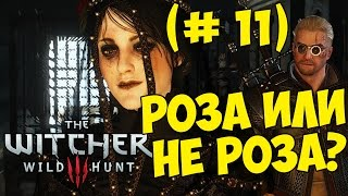 The Witcher 3: Hearts of Stone - Роза или не роза?(# 11)