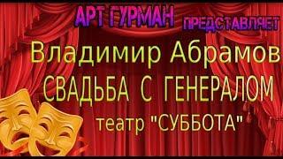 спектакль «Свадьба с генералом», режиссер Владимир Абрамов, театр «Суббота»