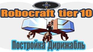 ROBOCRAFT Tier 10.Постройка ДИРИЖАБЛЬ