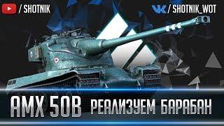 AMX 50B - ПОЖАЛУЙ ЛУЧШИЙ БАРАБАН!