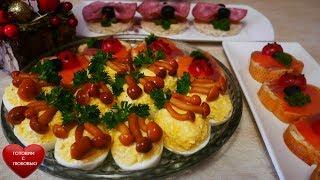 Самые БЫСТРЫЕ закуски за 5 МИНУТ.Закуски на Праздничный стол.Закуски на Праздник День Рождения