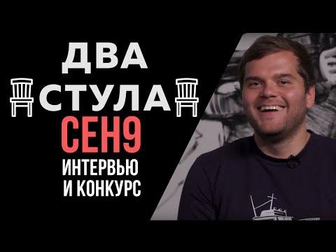 ceh9 о NAVI, комментировании КС ГО и плохой журналистике | Интервью и конкурс | ДВА СТУЛА
