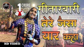 Geeta Rabari || Tere Jaisha Yaar Kaha || Status || तेरे जेसा यार कहा ||