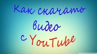 Урок#1: Как скачать видео с YouTube Видео которое должен посмотреть каждый!