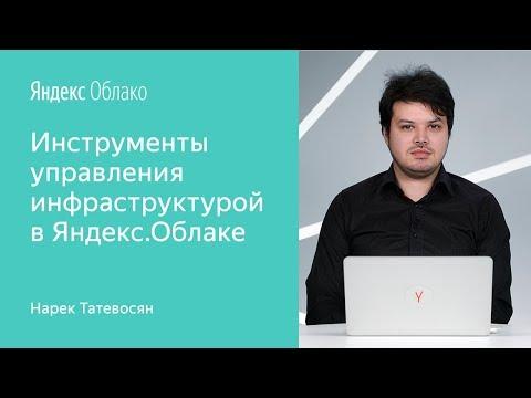 Инструменты управления инфраструктурой в Яндекс.Облаке