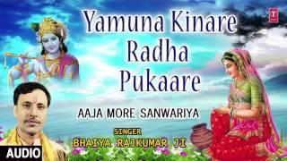 YAMUNA KINARE RADHA PUKAARE I Krishna Bhajan I Aaja More Sanwariya I Bhaiya Rajkumar Ji