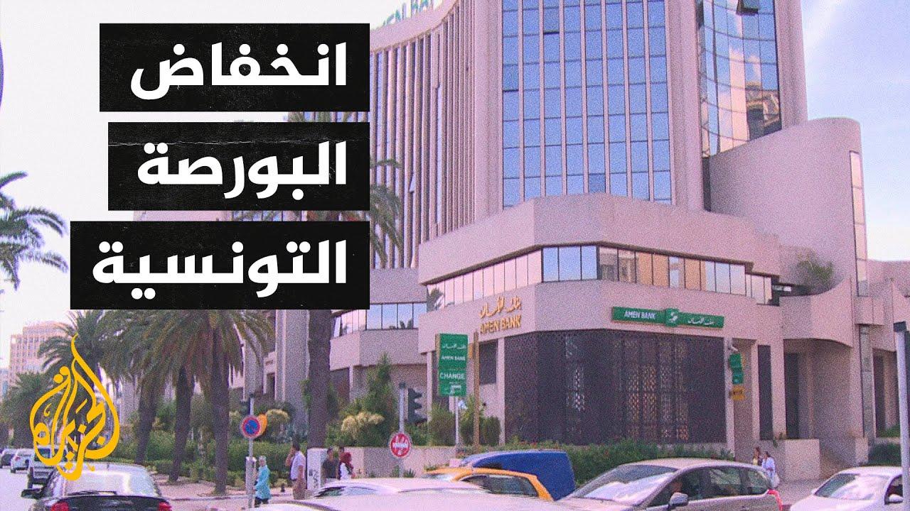 مؤشر البورصة التونسية ينخفض بنسبة أكثر من 1%  - نشر قبل 11 ساعة