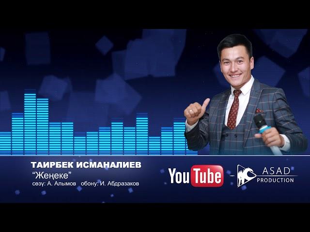 Таирбек ИСМАНАЛИЕВ Женеке I music version