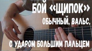 БОЙ ЩИПКОМ НА ГИТАРЕ - уроки игры на гитаре: бас, аккорды