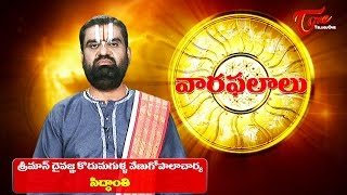 Vaara Phalalu | June 14th to June 20th 2015 | Weekly Predictions 2015 June 14th  to June 20th
