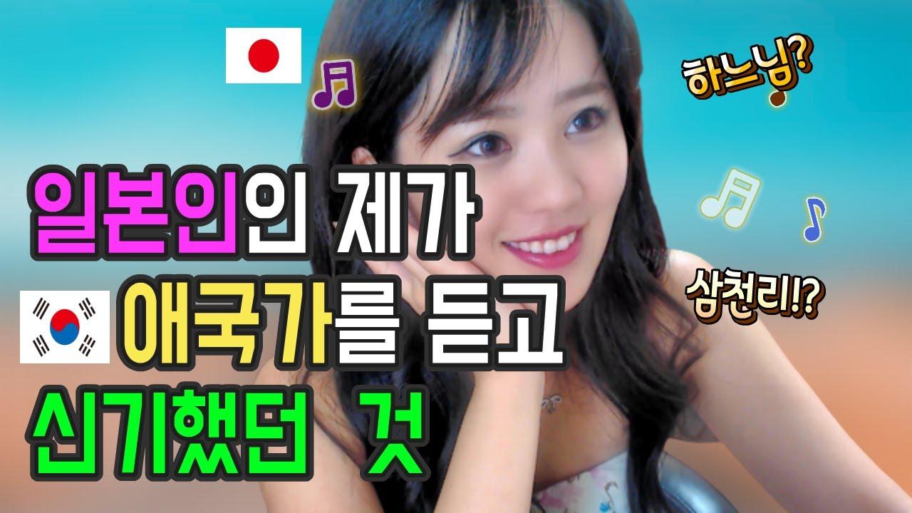 한국 애국가를 듣고 신기하게 하는 일본인...
