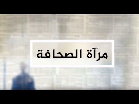 مرآة الصحافة الاولى  17/10/2018  - نشر قبل 22 دقيقة