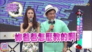 2016.07.11小明星大跟班完整版 補教名師大對決