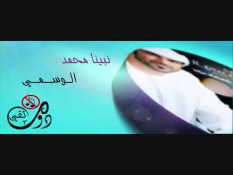 نبينا محمد   الوسمي 2013   بدون ايقاع