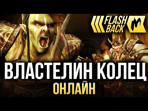 Игромания-Flashback: The Lord of the Rings Online (2007)