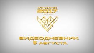 Видеодневник Армейских международных игр-2017. 9 августа