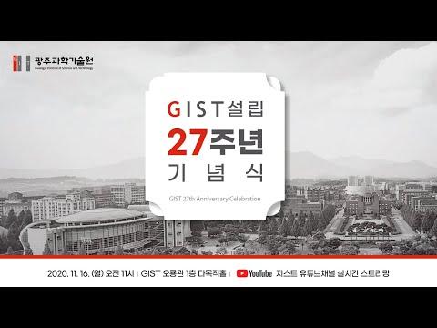 지스트 설립 27주년 기념식_201116