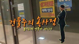 [창플TV]건물주의 속사정