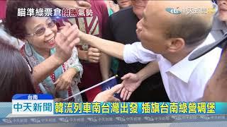 20191020中天新聞 深入台南參拜大天后宮 韓:國泰民安要靠我們