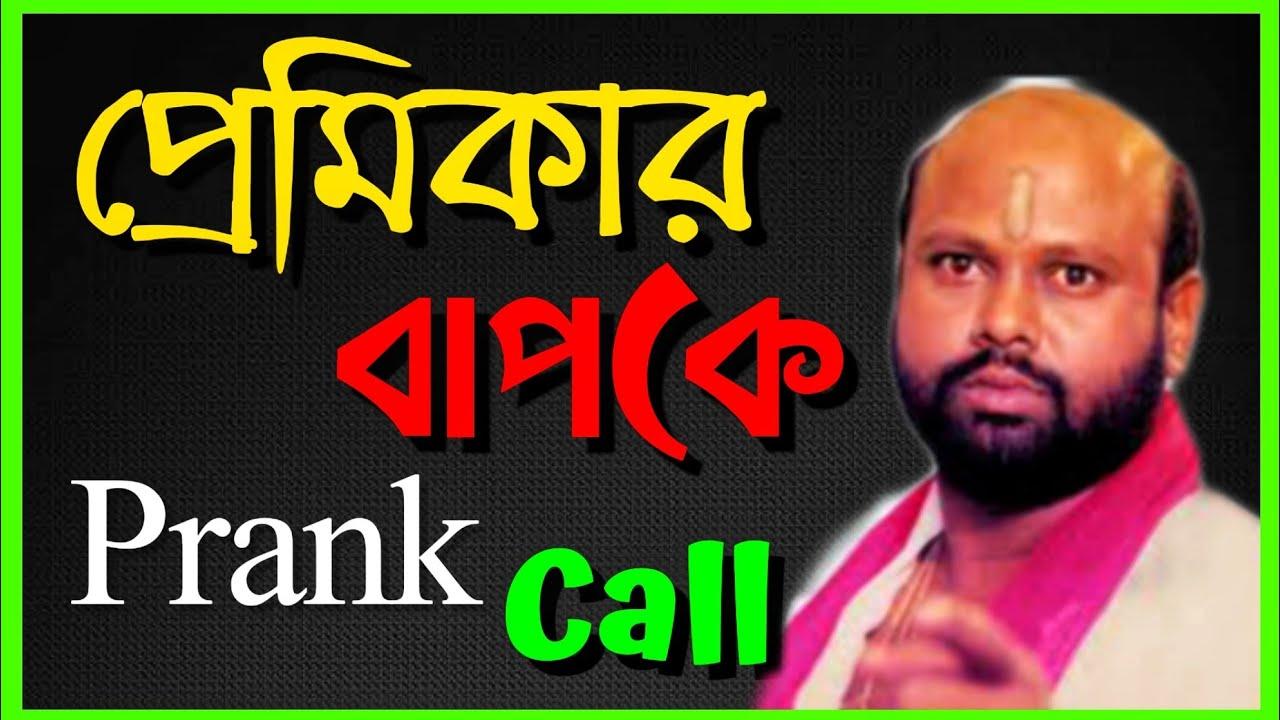 প্রেমিকার বাপকে Prank Call 😨| Prank Call To Girlfriend's Dad | Bangla Funny Video | Bawalbazz Gourav