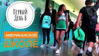 Первый день в Американской школе | VLOG | Danil Pie