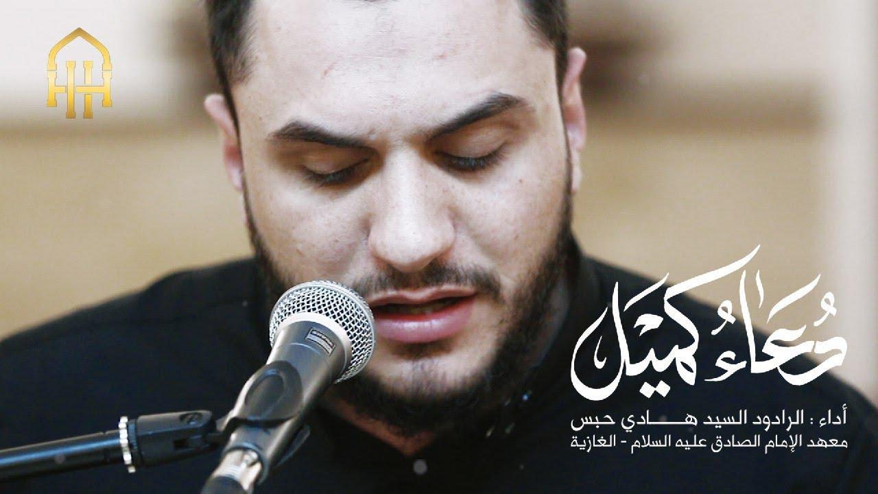 دعاء كميل - الرادود السيد هادي حبس