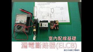 漏電斷路器(ELCB) | 動作原理與構造拆解 | 用戶用電設備裝置規則 | 第十一節