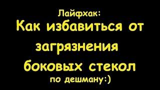 УАЗ ПАТРИОТ. Грязь на боковых стёклах-решение проблемы #уаз #Уазпатриот #грязь