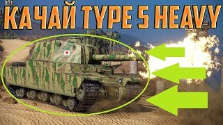 БЫСТРЕЙ КАЧАЙ TYPE 5 HEAVY!