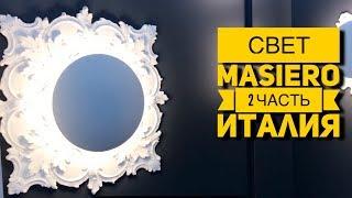2 часть / Masiero - итальянская фабрика светильников / поездка в Италию  совместно Светлофф