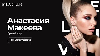 Анастасия Макеева Цветной макияж Color Smoky Make Up