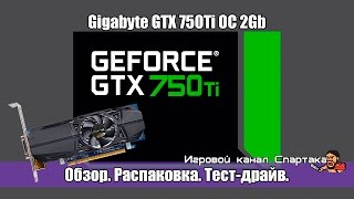 видео Видеокарта GeForce GTX 750 Ti: обзор, характеристики, тесты и отзывы