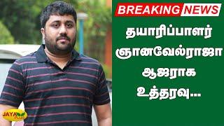 தயாரிப்பாளர் ஞானவேல்ராஜா ஆஜராக உத்தரவு... K.E.Gnanavel Raja   Film Producer   Arrest   Ramanathpuram