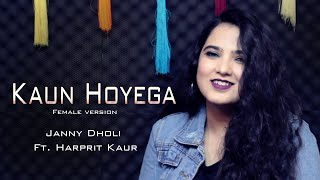Kaun Hoyega (Female Version) | Janny Dholi Ft.Harprit Kaur