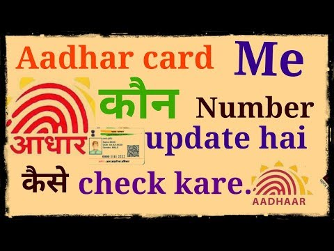 How to check register mobile number Aadhar card